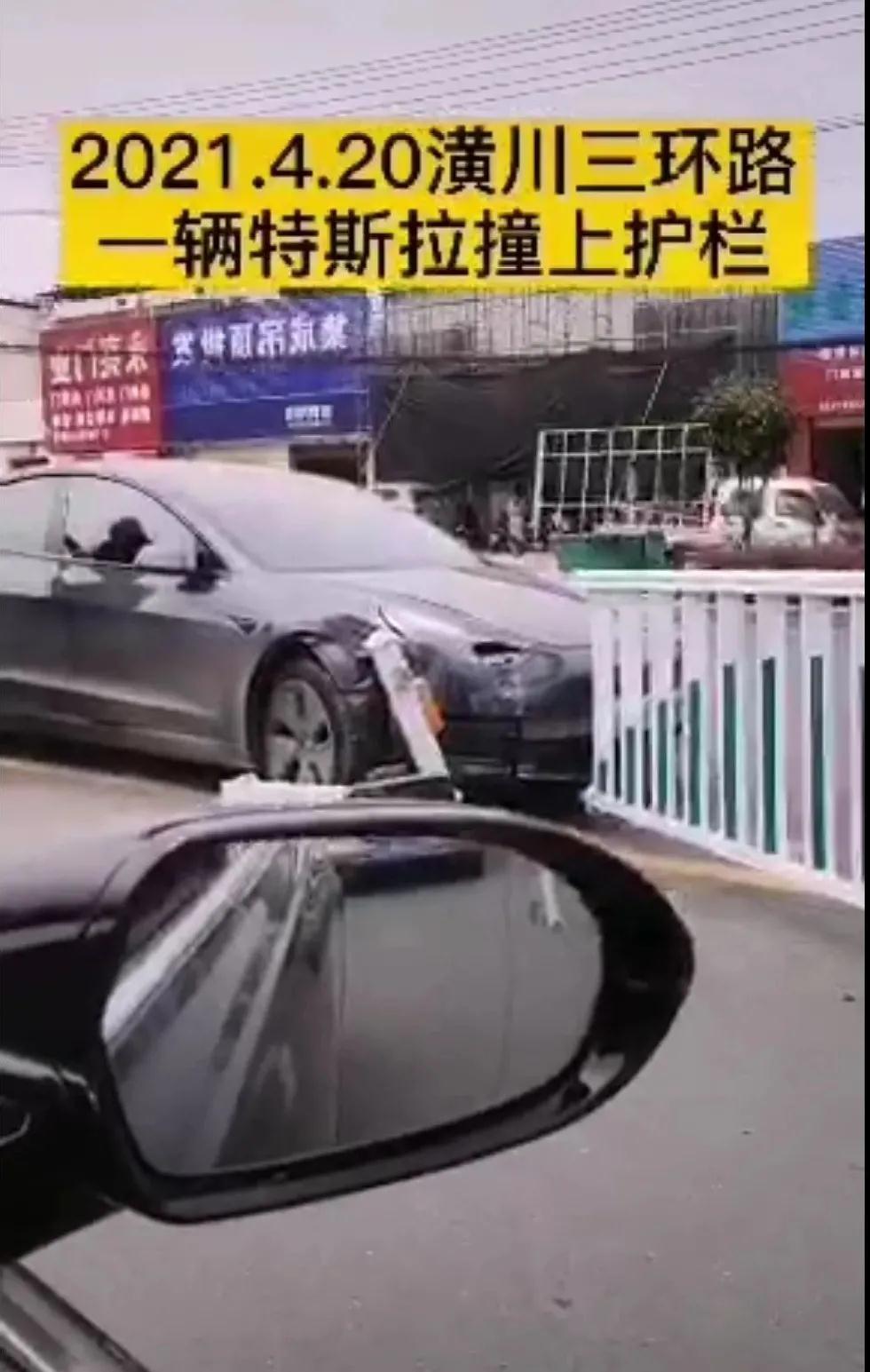 网友发布!信阳一辆特斯拉撞上护栏!事故现场一片狼藉